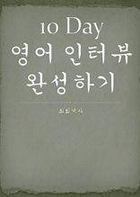 10 Day 영어 인터뷰 완성하기