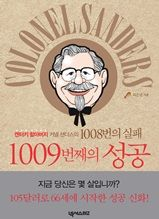 1008번의 실패 1009번째의 성공