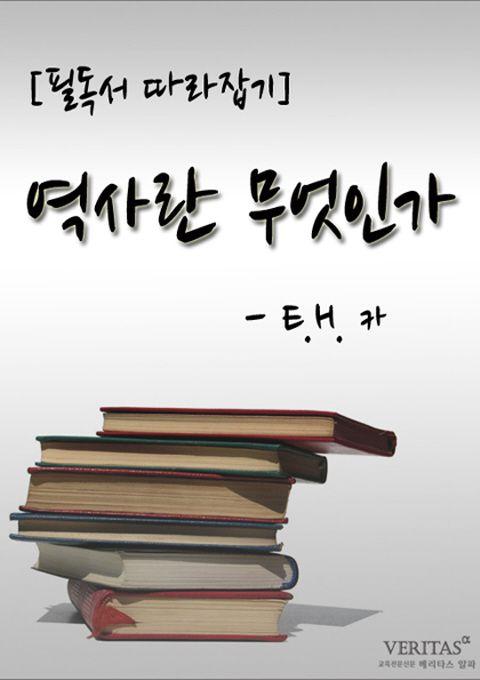 [필독서 따라잡기] 역사란 무엇인가(E.H.카)
