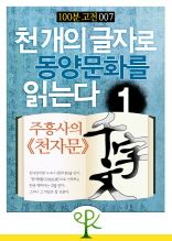 [100분 고전 007] 천 개의 글자로 동양문화를 읽는다 1 - 주흥사의 《천자문》