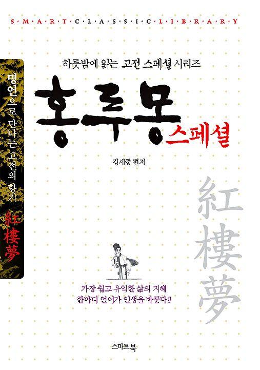 하룻밤에 읽는 고전시리즈-홍루몽 스페셜