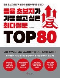 금융 초보자가 가장 알고 싶은 최다질문 TOP 80