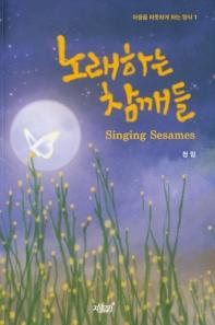 노래하는 참깨들