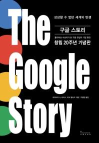 구글 스토리(The Google Story)