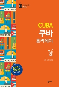 쿠바 홀리데이(2020~2021)