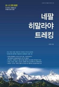 네팔 히말라야 트레킹(2020~2021)