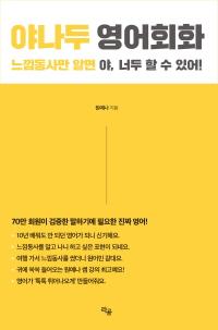 야나두 영어회화(멀티eBook)