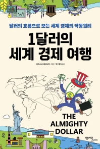 1달러의 세계 경제 여행