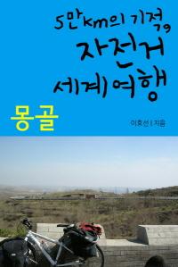 5만km의 기적,자전거세계여행_몽골