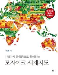 145가지 궁금증으로 완성하는 모자이크 세계지도
