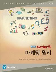 Kotler의 마케팅 원리(16판)