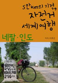 5만km의 기적, 자전거 세계여행_네팔&인도