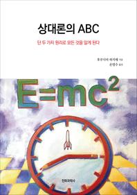 상대론의 ABC