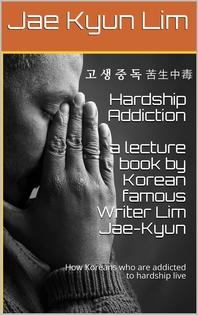 고생중독 - 임재균 작가의 대한민국 강독집