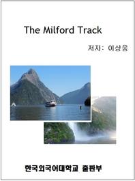 The Milford Track: 밀포드 여행기